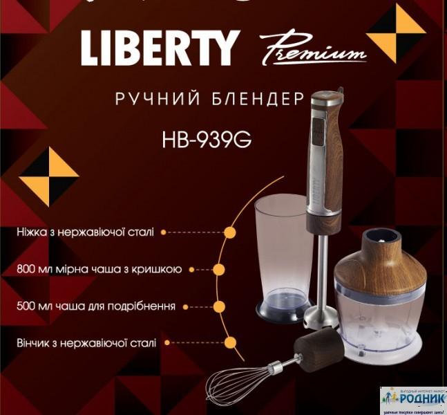 Блендер LIBERTY HB-939