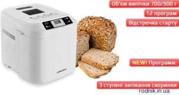 Хлебопечь LIBERTON на 900 г